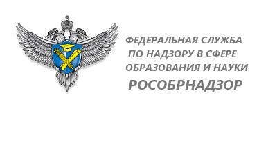 logo rosobrnadzor3