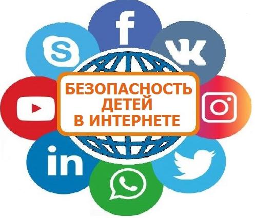 безопасный интернетт