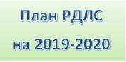 рдлс 2020