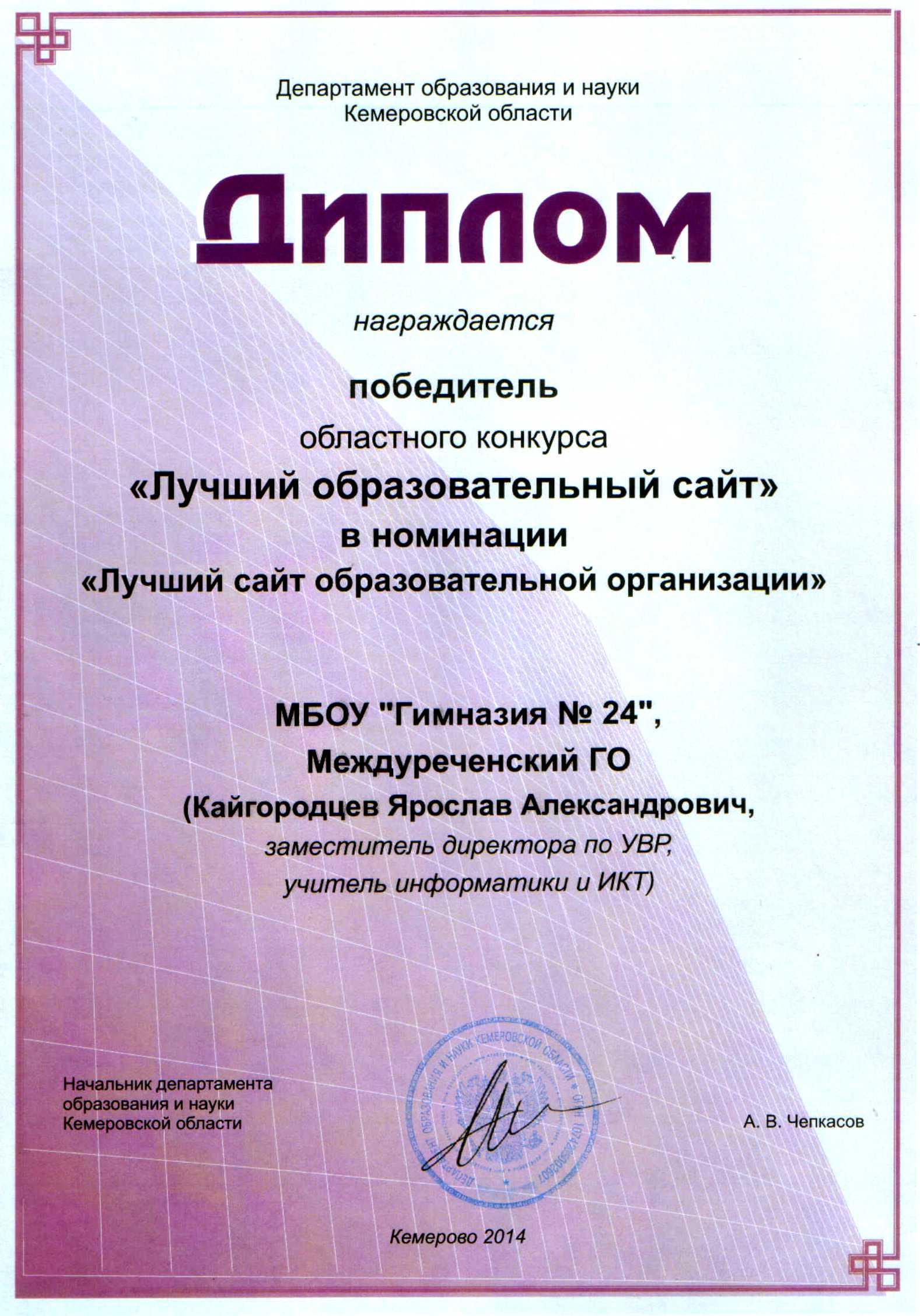 Диплом Лучший сайт - 2014