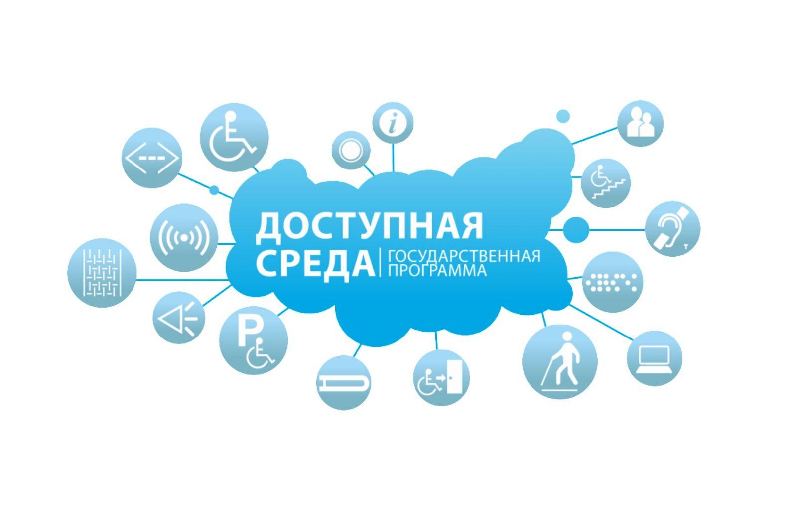 Лого Доступная среда