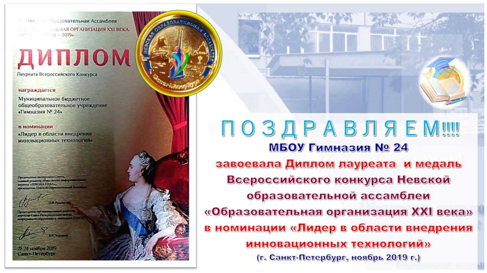 Гимназия пробедитель Невской ассамблеи page 0001