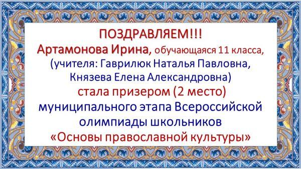 Поздравление Артамоновой