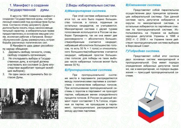 Брошюра на выборы2