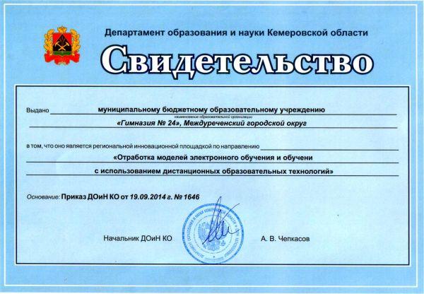 Свидетельство на иннорвац. деятельность