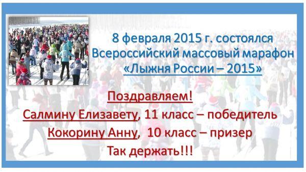 Поздравление Лыжня России