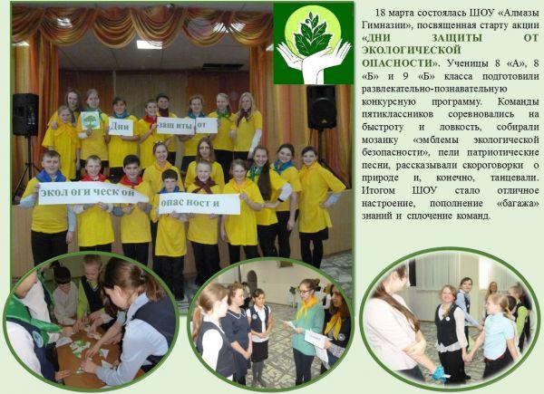 День защиты от экологической опасности