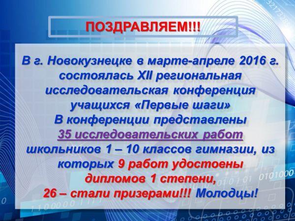 Итоги рег. НПК 2016