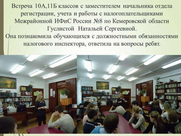 Встреча 10А11Б классов с зам