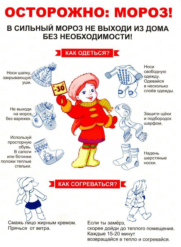 правила поведения на морозе
