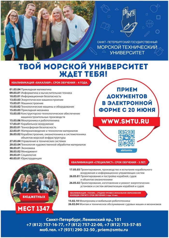 ДОД плакат для школ о начале приема 2020 page 0001
