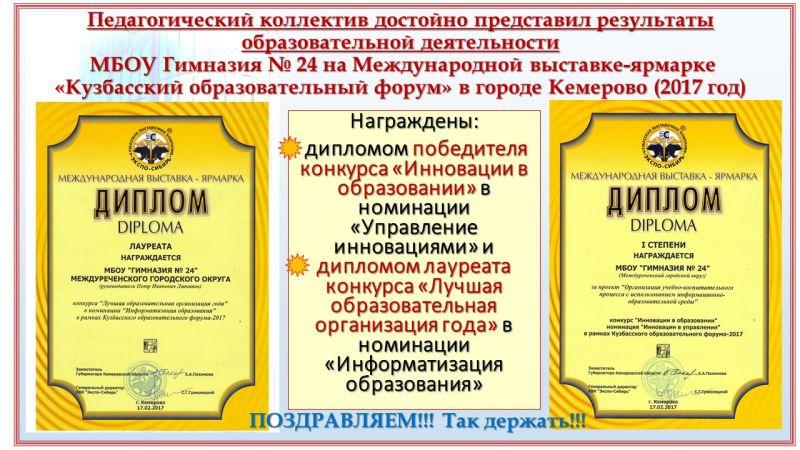 Выставка Кемерово