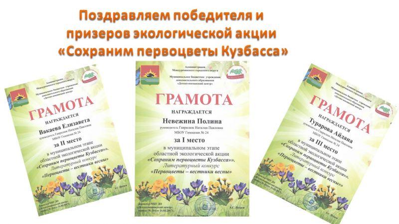 Сохраним первоцветы Кузбасса