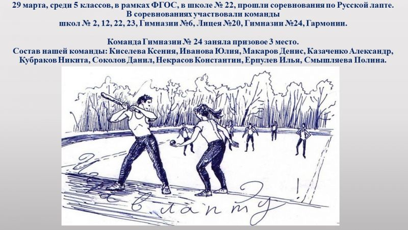 Русская лапта
