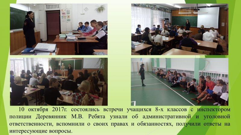 встречи учащихся 8 х классов с инспектором полиции Деревянник М