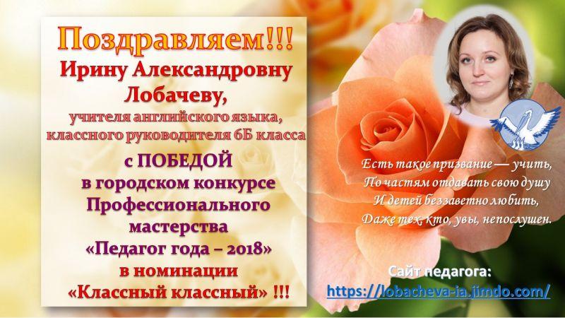Лобачева