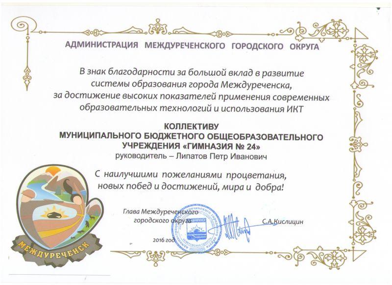 2016 Благодарность АМГО ИКТ