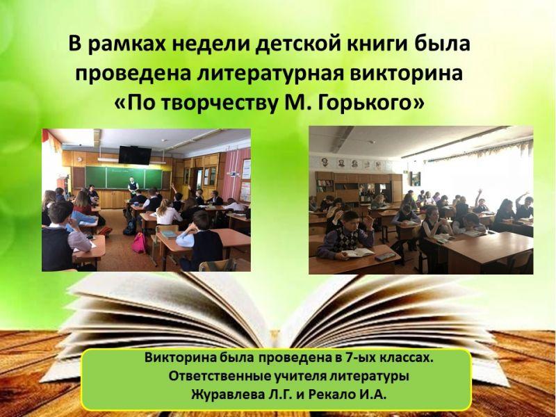 По творчеству М. Горького