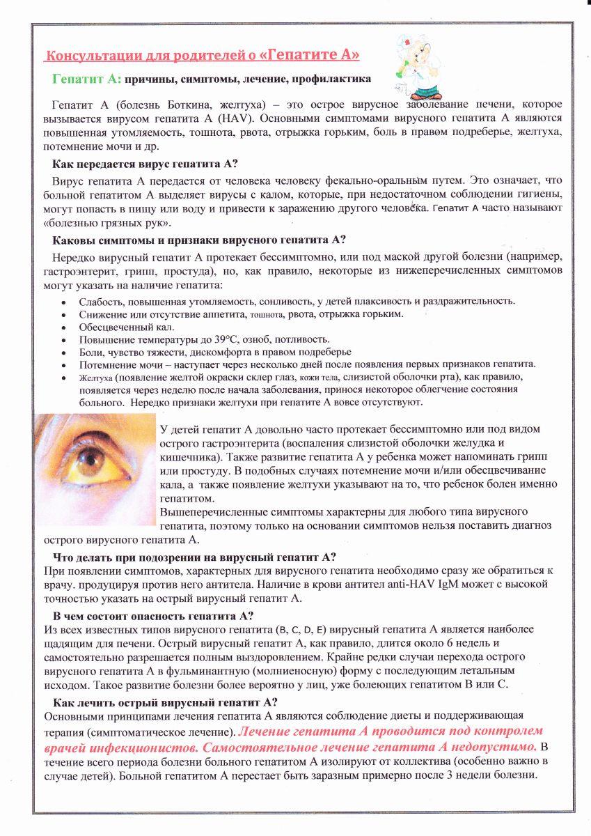 Консультация для родителей о гепатите А
