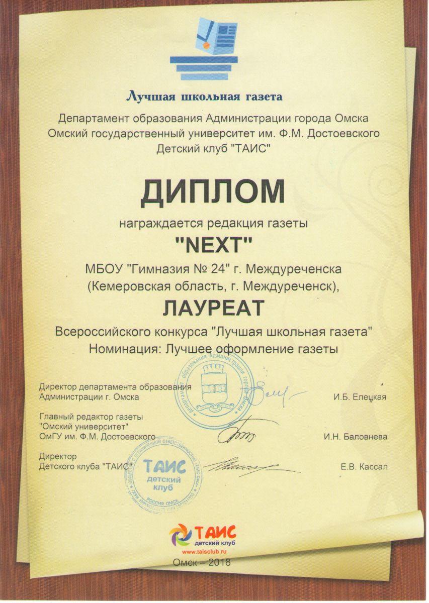 Гимназия2018 диплом газеты Некст